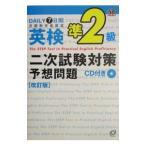 英検準2級 二次試験対策予想問題 改訂版/旺文社【編】