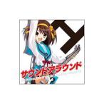 「涼宮ハルヒの憂鬱」ドラマCD サウンドアラウンド