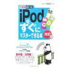 iPodをすぐにマスターできる本 【改訂版】 /小寺信良