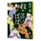 ねこのばば(しゃばけシリーズ3) /畠中恵