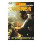 DVD/八仙飯店之人肉饅頭 ヘア無修正版