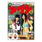 DVD少年タケシ 創刊号