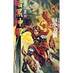 アルスラーン戦記(12)−暗黒神殿−/田中芳樹