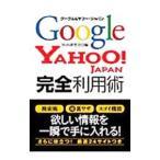 グーグル&ヤフー・ジャパン完全利用術/Web研究会