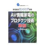 家電製品エンジニア資格AV情報家電のプロダクツ技術/家電製品協会