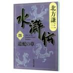 水滸伝(4)−道蛇の章− /北方謙三