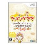 ショッピングWii Wii/クッキング・ママ みんなといっしょにお料理大会!