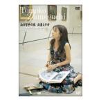 DVD/山口智子 北斎とドガ「生きること,仕事をすること」