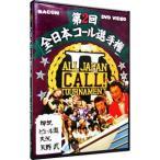 DVD/全日本コール選手権2 with ピエール瀧
