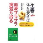Yahoo!ネットオフ ヤフー店生姜で体を温めれば、血液サラサラ病気も治る /石原結実