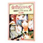 金色のコルダ オールイラスト キャラクターBOOK 1/呉由姫