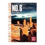 NO.6(ナンバーシックス) #2/あさのあつこ