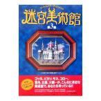 迷宮美術館−アートエンターテインメント− 第3集/NHK『迷宮美術館』制作チーム