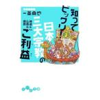 知ってビックリ!日本三大宗教のご利益−神道&仏教&儒教−/一条真也