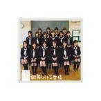 AKB48/軽蔑していた愛情