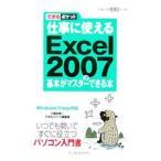 仕事に使えるExcel 2007の基本がマスターできる本/小舘由典