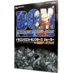 ドラゴンクエストモンスターズジョーカー最強データブック /スクウェア・エニックス