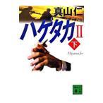 ハゲタカ II 下/真山仁