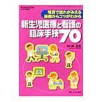 新生児医療と看護の臨床手技70/堺武男
