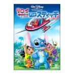 DVD/リロイ&スティッチ