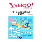 ヤフー・ジャパン公式ガイド 2007/中村浩之