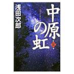 中原の虹(蒼穹の昴シリーズ3) 第3巻/浅田次郎