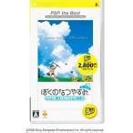 PSP/ぼくのなつやすみ ポータブル ムシムシ博士とてっぺん山の秘密!!PSP the Best