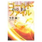ゴールド・ファイル/平井義一