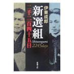 新選組二千二百四十五日 /伊東成郎