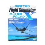旅客機で飛ぶMicrosoft Flight Simulator Xコース攻略テクニック/田中久也