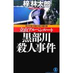 立山アルペンルート黒部川殺人事件 /梓林太郎