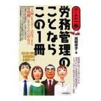 労務管理のことならこの1冊 /高橋幸子