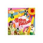 AKB48/僕の太陽