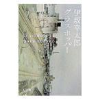 グラスホッパー(殺し屋シリーズ1)/伊坂幸太郎