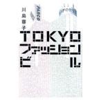 TOKYOファッションビル/川島蓉子