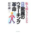 Yahoo! Yahoo!ショッピング(ヤフー ショッピング)驚異のウォーキング革命 /田中誠一