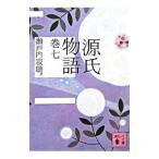源氏物語 7/紫式部