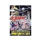 武装神姫マスターズブック /コナミデジタルエンタテインメント