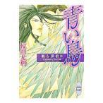 眠る探偵(4)-青い鳥- /榎田尤利