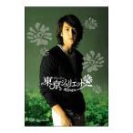 東京ジュリエット〜東方茱麗葉〜 DVD−BOX