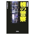 裸の警察 【新装版】/別冊宝島編集部【編】