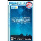 PSP/プラネタリウムクリエイター 大平貴之監修 ホームスターポータブル SEGA THE BEST