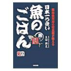 日本一うまい魚のごはん/生田与克