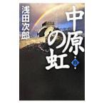 中原の虹(蒼穹の昴シリーズ3) 第4巻/浅田次郎