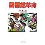 図書館革命(図書館戦争シリーズ4) /有川浩