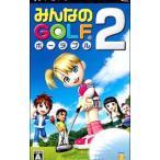 PSP/みんなのGOLF ポータブル2