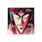 「逆境無頼カイジ」オリジナル・サウンドトラック