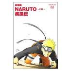 DVD/劇場版NARUTO〜ナルト〜疾風伝