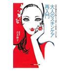 大人のスキンケア再入門−美容皮膚科医が教える「美肌」と「枯れ肌」の分かれ道−/吉木伸子