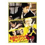 DVD/ネガティブハッピー・チェーンソーエッヂ